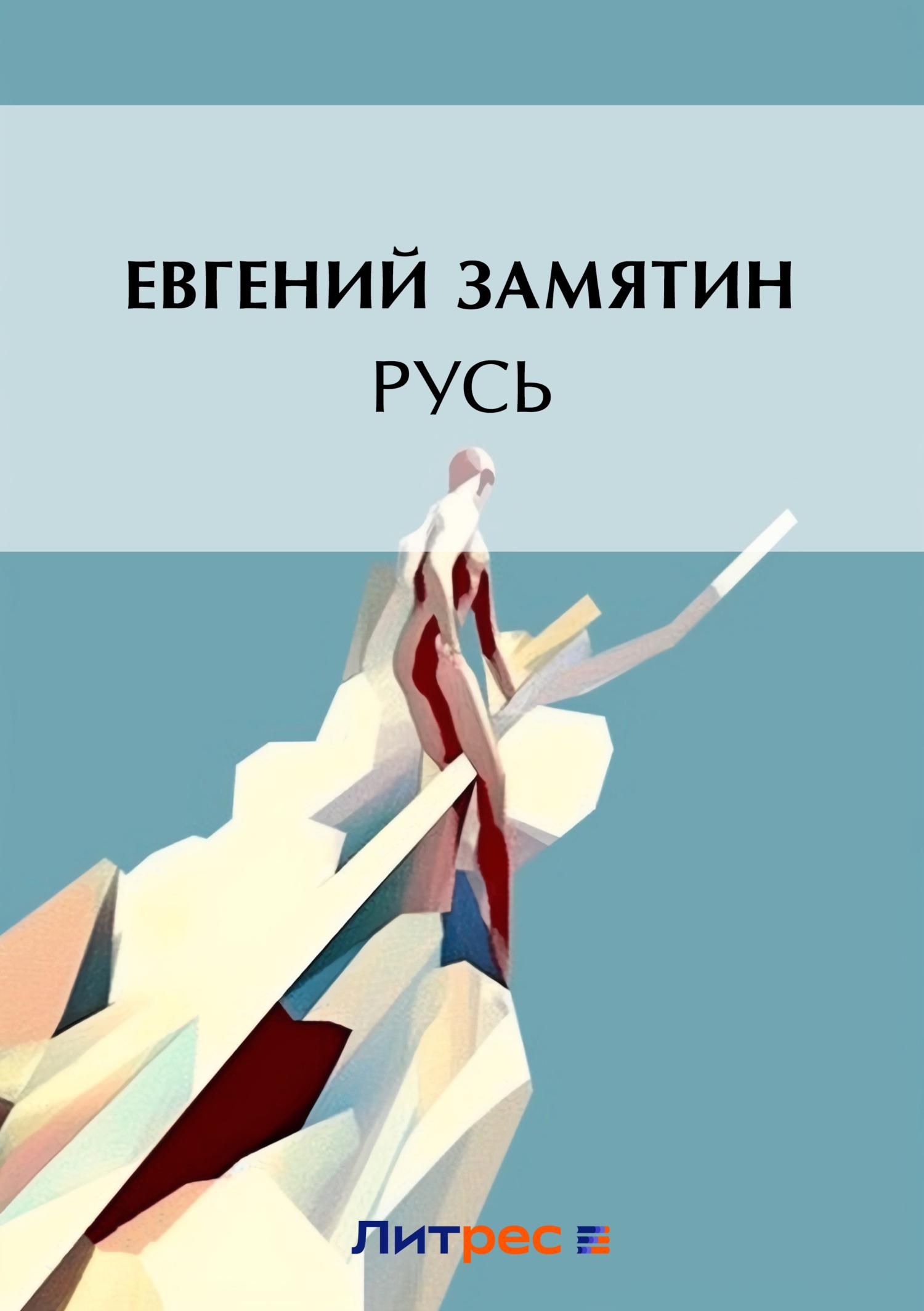 Евгений Замятин Русь цена в Москве и Питере