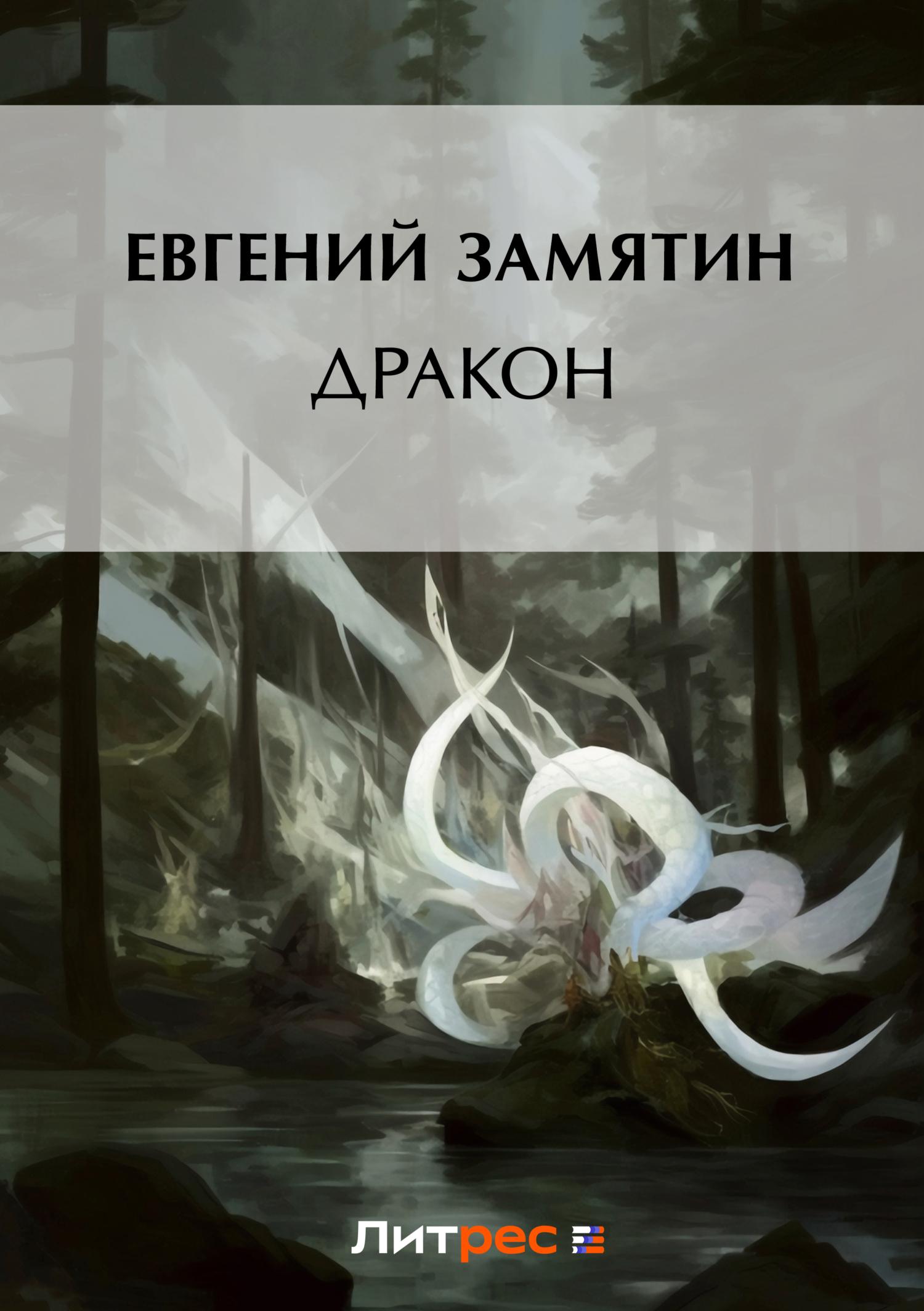 Евгений Замятин Дракон евгений замятин евгений замятин избранное