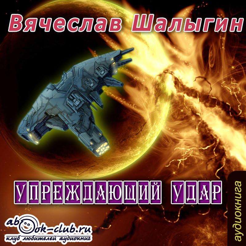 Вячеслав Шалыгин Упреждающий удар цена 2017
