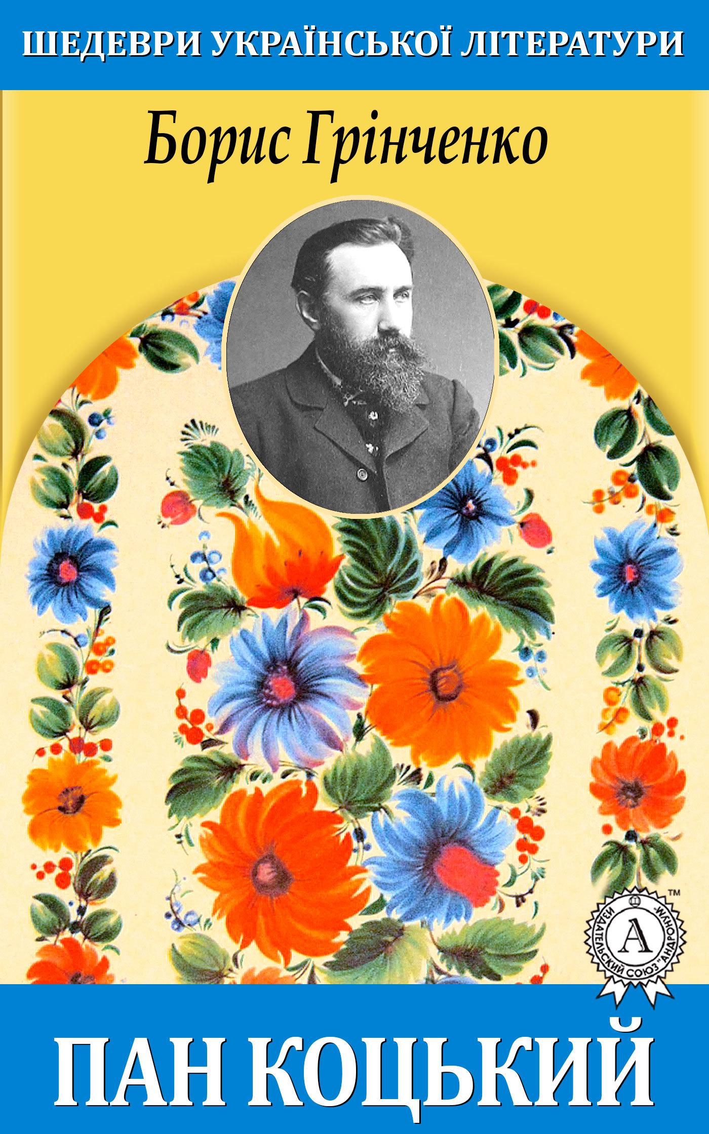 Борис Грінченко Пан Коцький