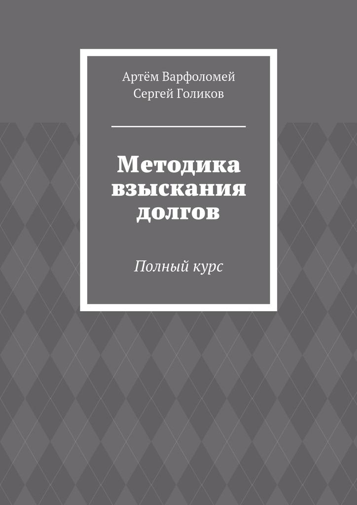 Артём Варфоломей Методика взыскания долгов. Полныйкурс