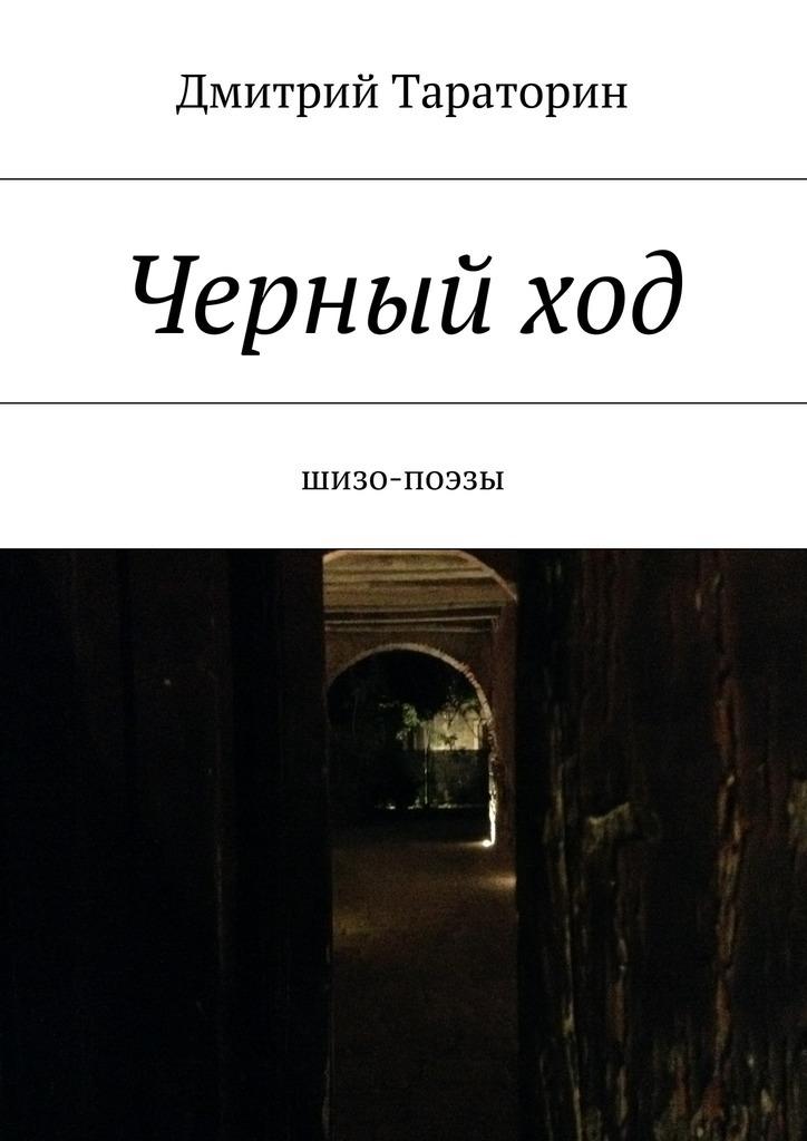 Дмитрий Тараторин Черныйход enhancing the tourist industry through light