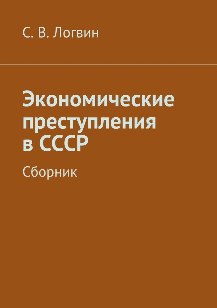 С. В. Логвин Экономические преступления вСССР юрій логвин золоті копита