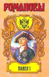 Казимир Валишевский Сын Екатерины Великой. (Павел I) казимир валишевский царство женщин