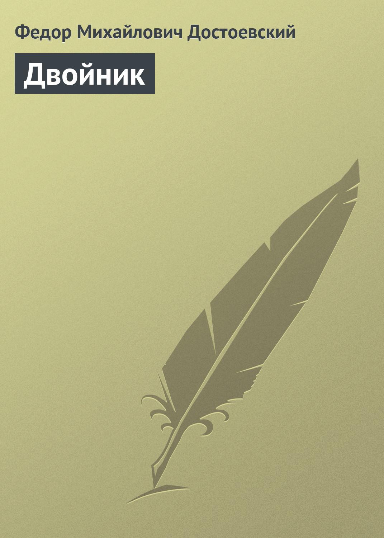 Федор Достоевский Двойник цена и фото
