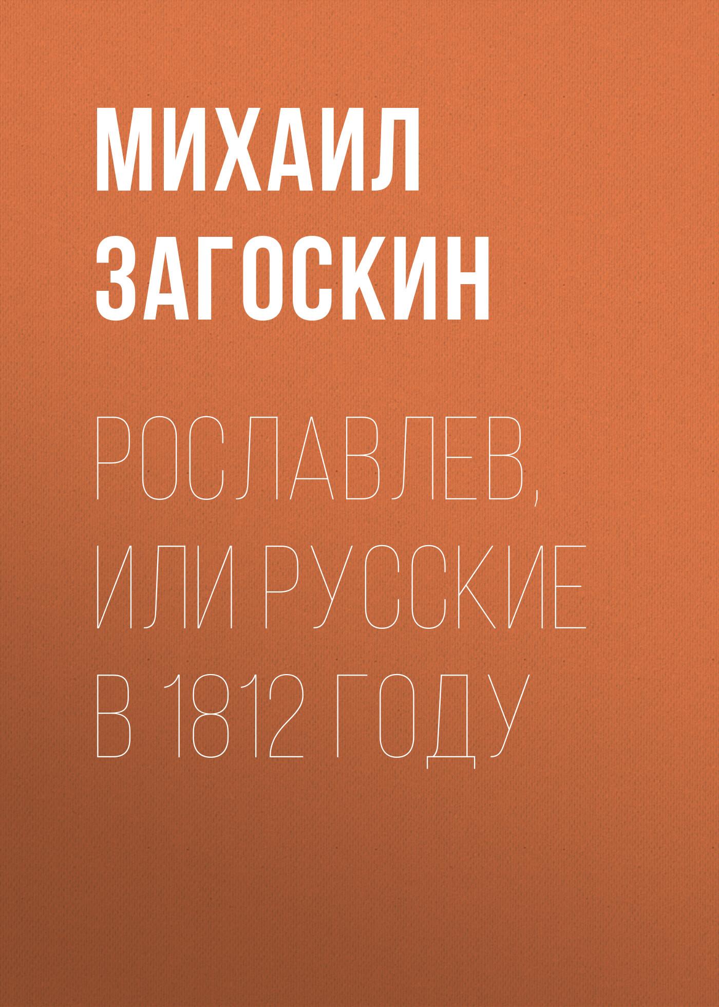 Михаил Загоскин Рославлев, или Русские в 1812 году