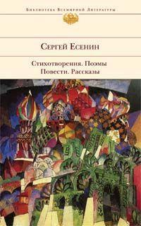 цена на Сергей Есенин Автобиография
