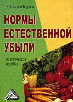 Галина Краснослободцева Нормы естественной убыли нормы естественной убыли продовольственных товаров