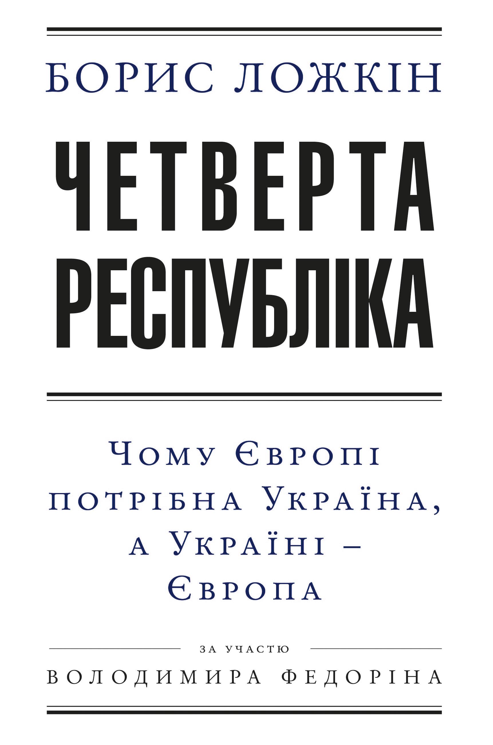 Борис Ложкін Четверта республіка: Чому Європі потрібна Україна, аУкраїні– Європа як зробити барбекю