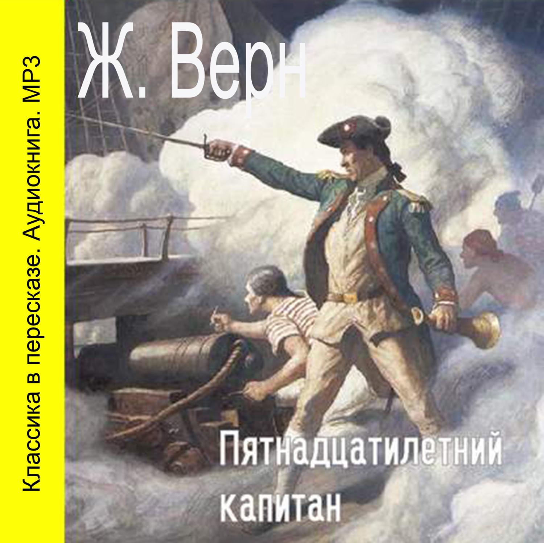 Жюль Верн Пятнадцатилетний капитан (сокращенный пересказ)