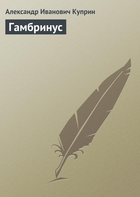 Александр Куприн Гамбринус гамбринус