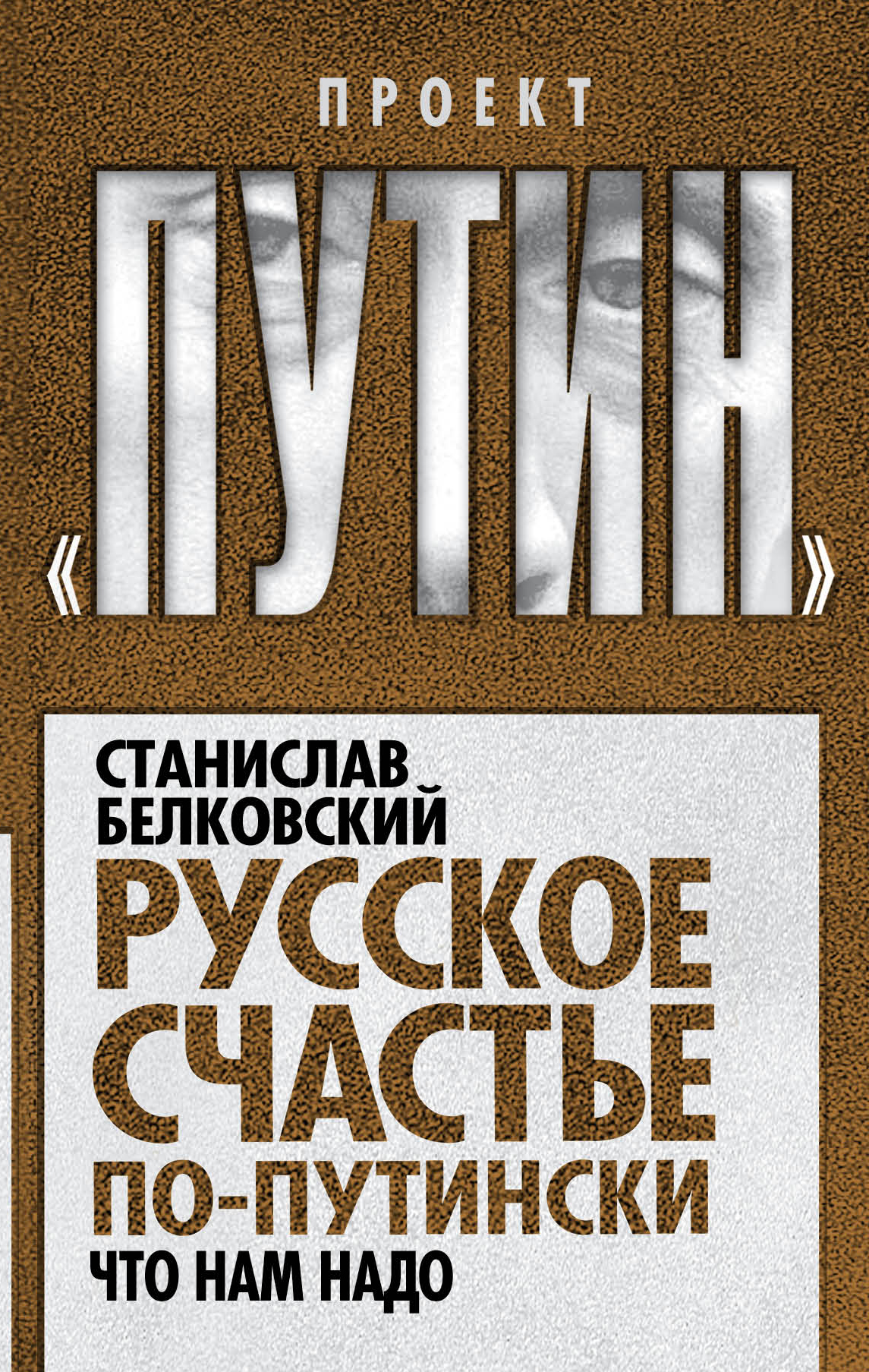 С. А. Белковский Русское счастье по-путински. Что нам надо с а белковский апология владимира путина легко ли быть царем