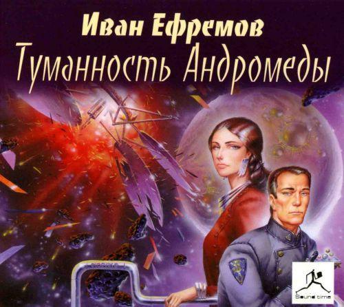 Иван Ефремов Туманность Андромеды цена