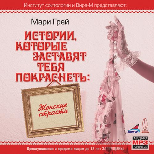 Мари Грей Женские страсти 50pcs lot sk1045y to 252