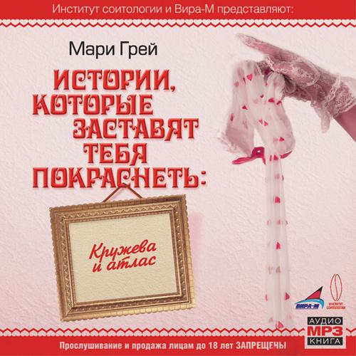 Мари Грей Кружева и атлас мари грей подарок небес