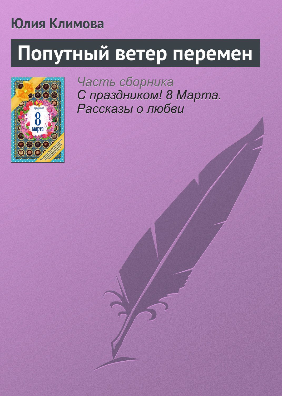 Юлия Климова Попутный ветер перемен юлия климова ветер подскажет имя