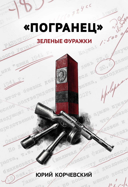 Юрий Корчевский «Погранец». Зеленые фуражки юрий корчевский погранец зеленые фуражки