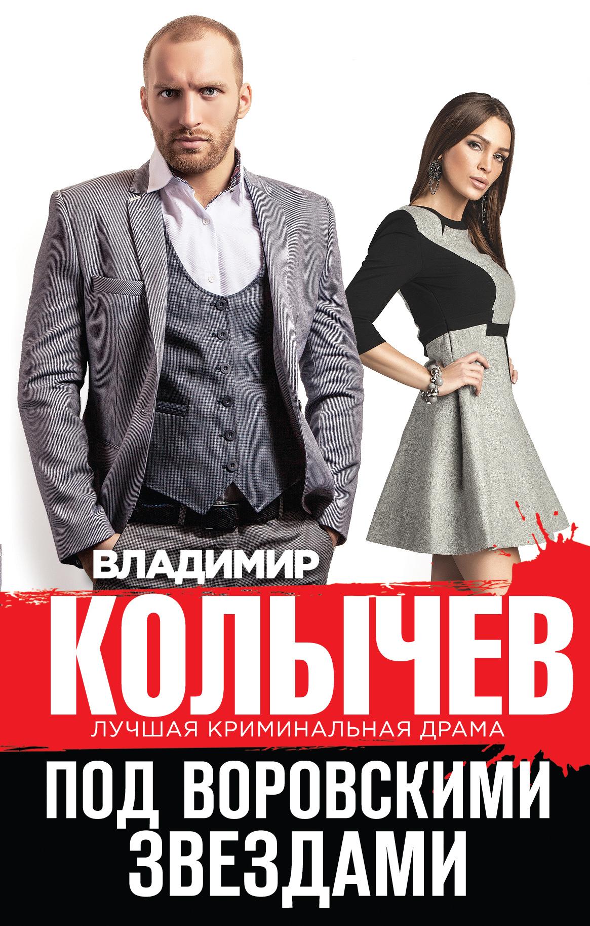 Владимир Колычев Под воровскими звездами под воровскими звездами