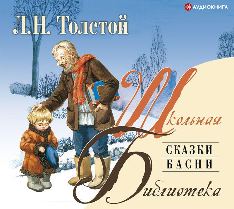 Лев Толстой Сказки. Басни сказки и басни в иллюстрациях георгия нарбута