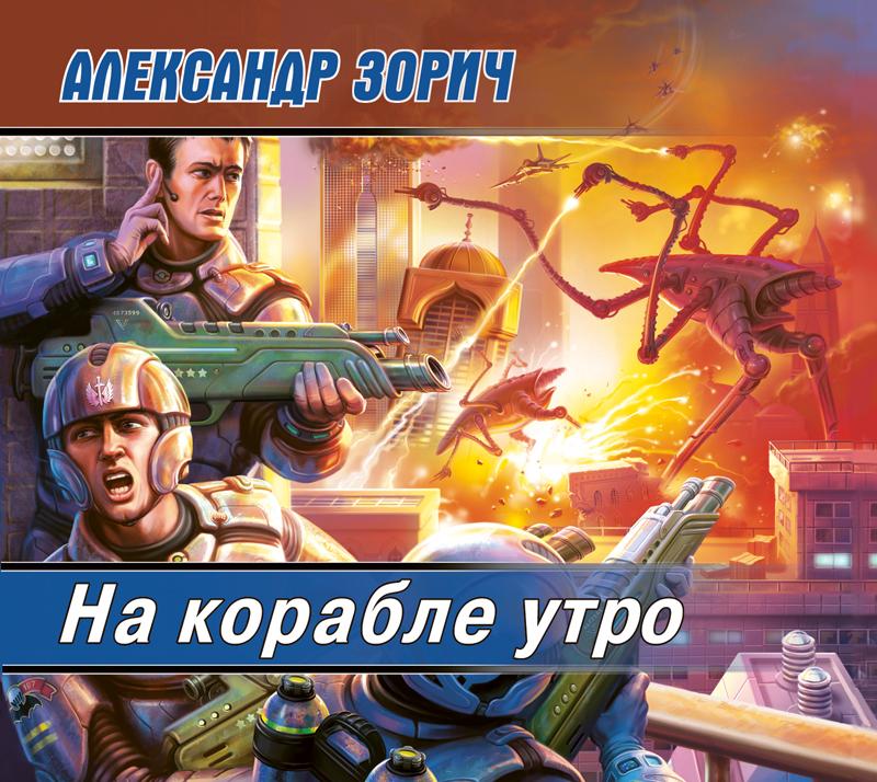 Александр Зорич На корабле утро александр зорич знак разрушения