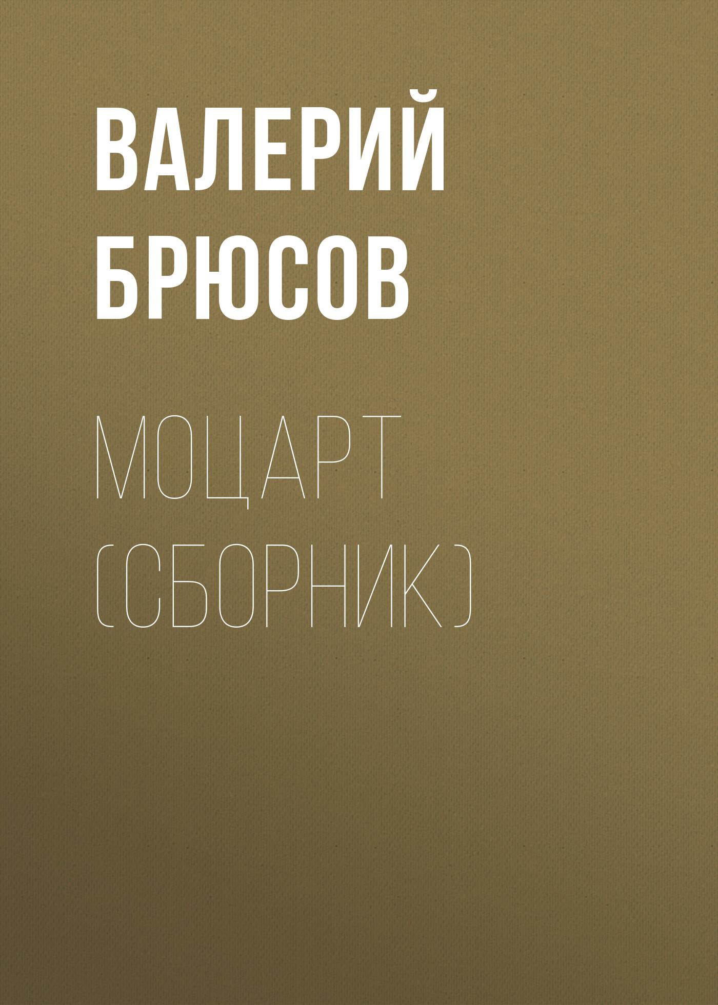 Валерий Брюсов Моцарт (сборник) валерий брюсов рассказы