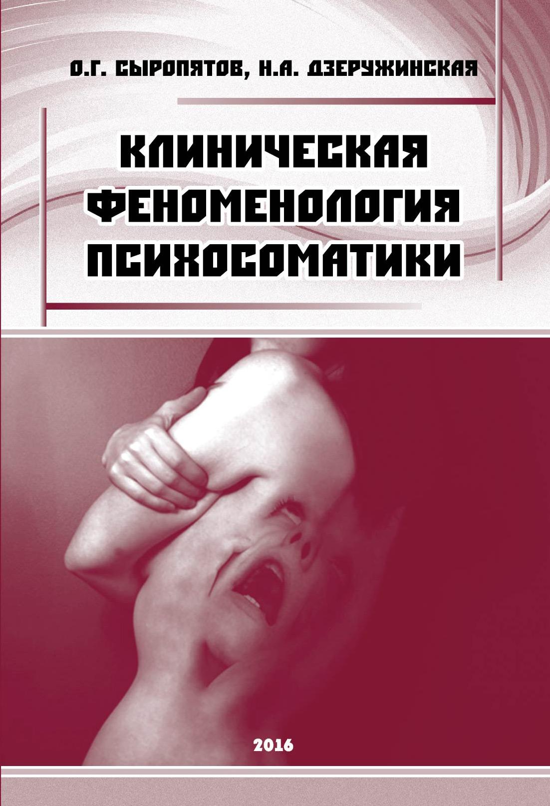 О. Г. Сыропятов Клиническая феноменология психосоматики о г сыропятов основы психофармакотерапии пособие для врачей