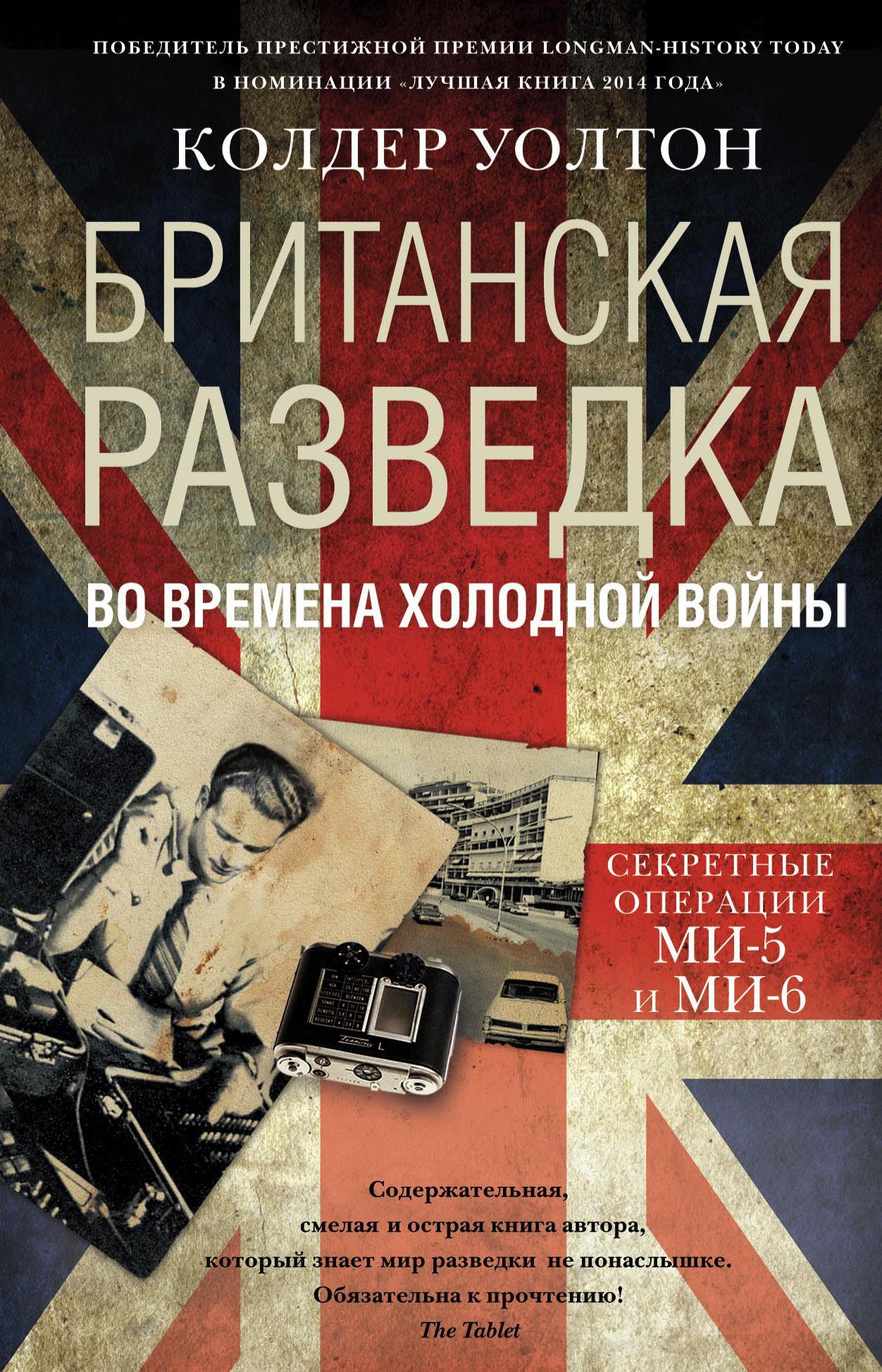 Колдер Уолтон Британская разведка во времена холодной войны. Секретные операции МИ-5 и МИ-6 уолтон д среди других