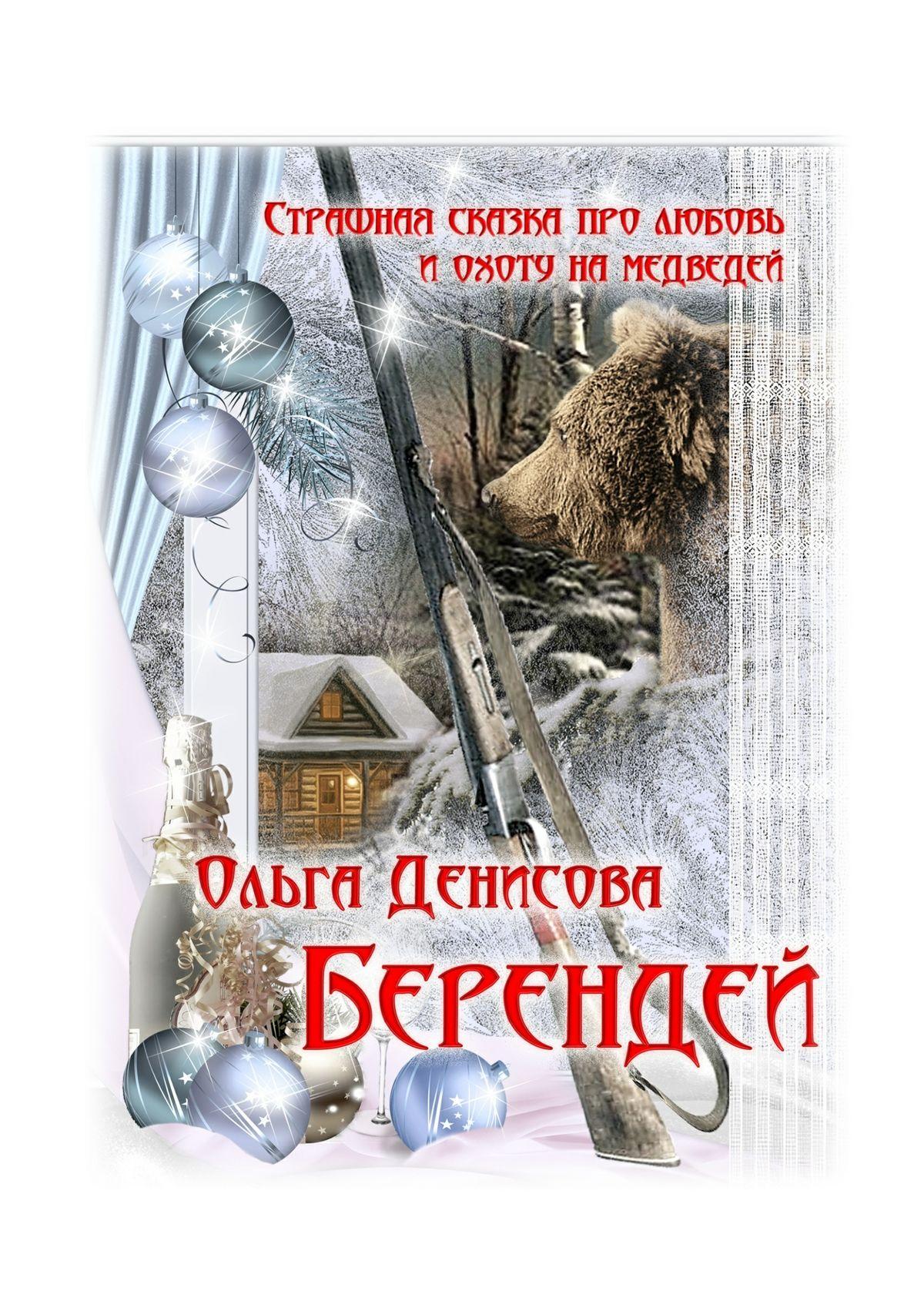 Ольга Денисова Берендей царь берендей конфитюр абрикосовый 30 г