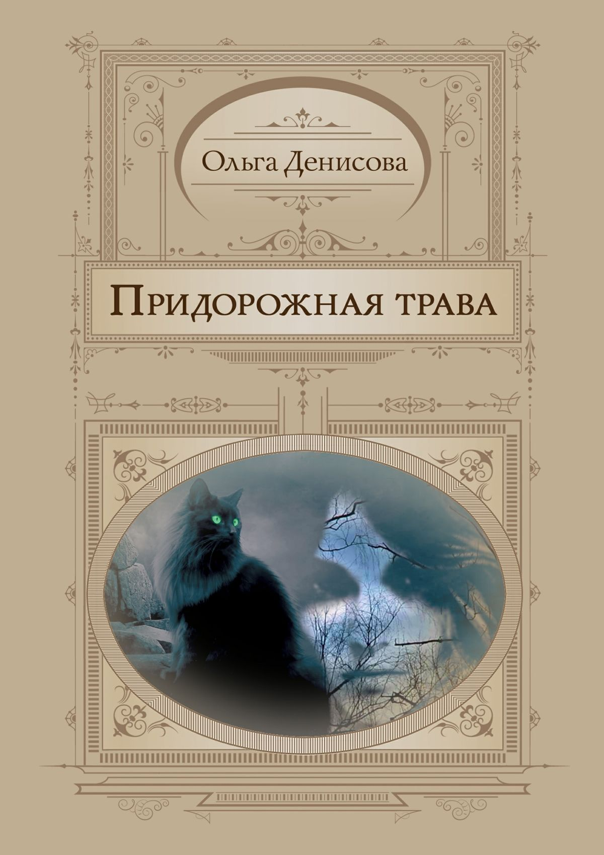 цены Ольга Денисова Придорожная трава