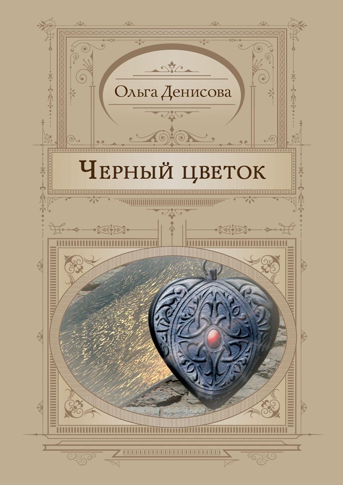 Ольга Денисова Черный цветок цена
