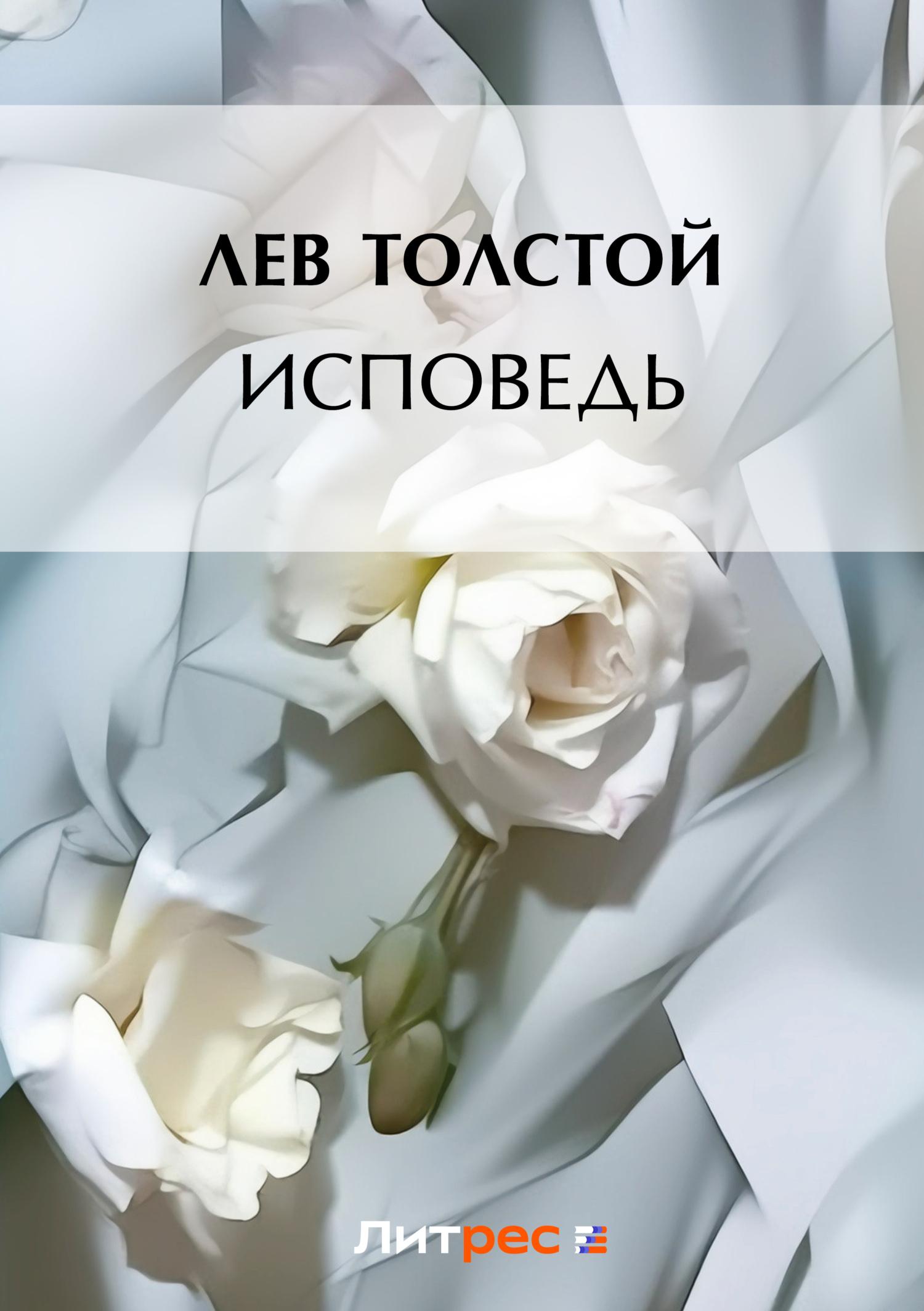 Лев Толстой Исповедь лев толстой исповедь планы и варианты