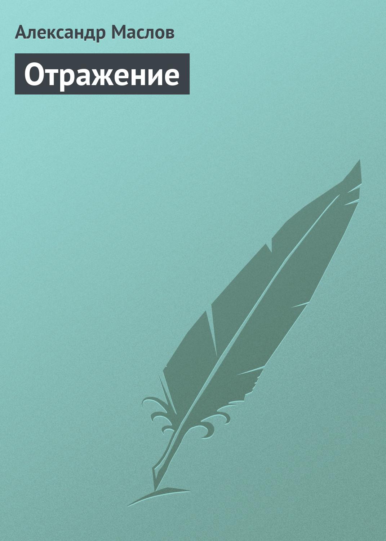 Александр Маслов Отражение мэрилин керро ошо александр шепс отражение судьбы ежедневник творчества медиум