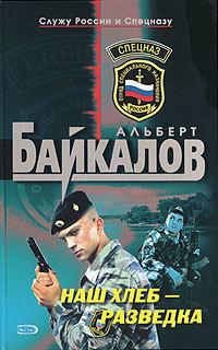 Альберт Байкалов Наш хлеб – разведка цена 2017