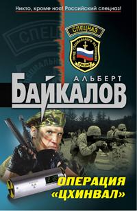 Альберт Байкалов Операция «Цхинвал» цена 2017