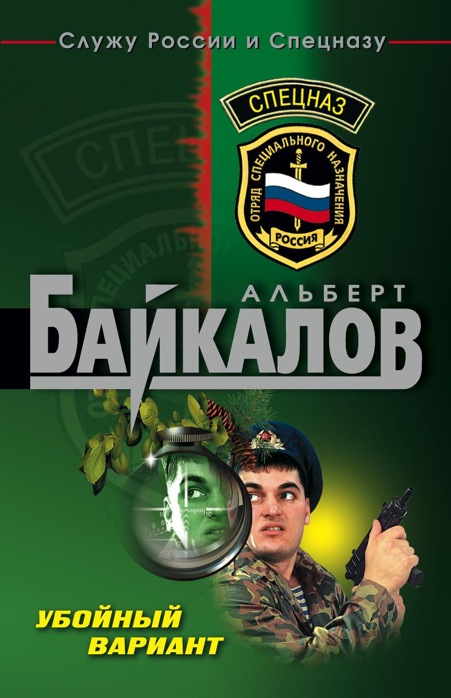 Альберт Байкалов Убойный вариант альберт байкалов штурмовой вариант