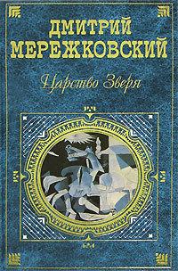 Дмитрий Сергеевич Мережковский Александр Первый александр ткаченко герои войны 1812 года