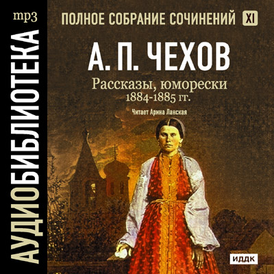 Рассказы, юморески 1884 – 1885 г.г. Том 11