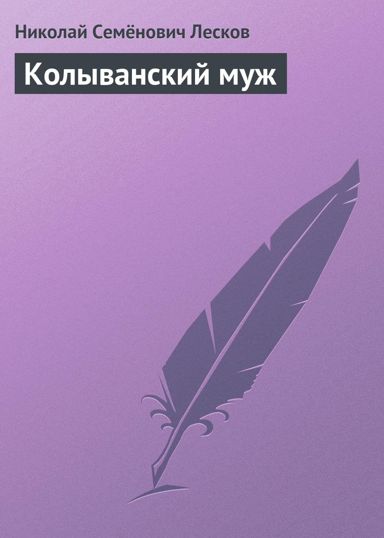 Николай Лесков Колыванский муж николай лесков маленькая ошибка