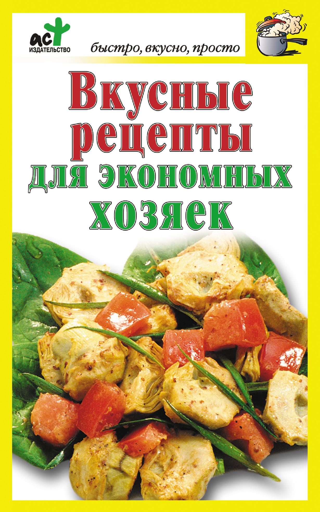 Отсутствует Вкусные рецепты для экономных хозяек цены онлайн