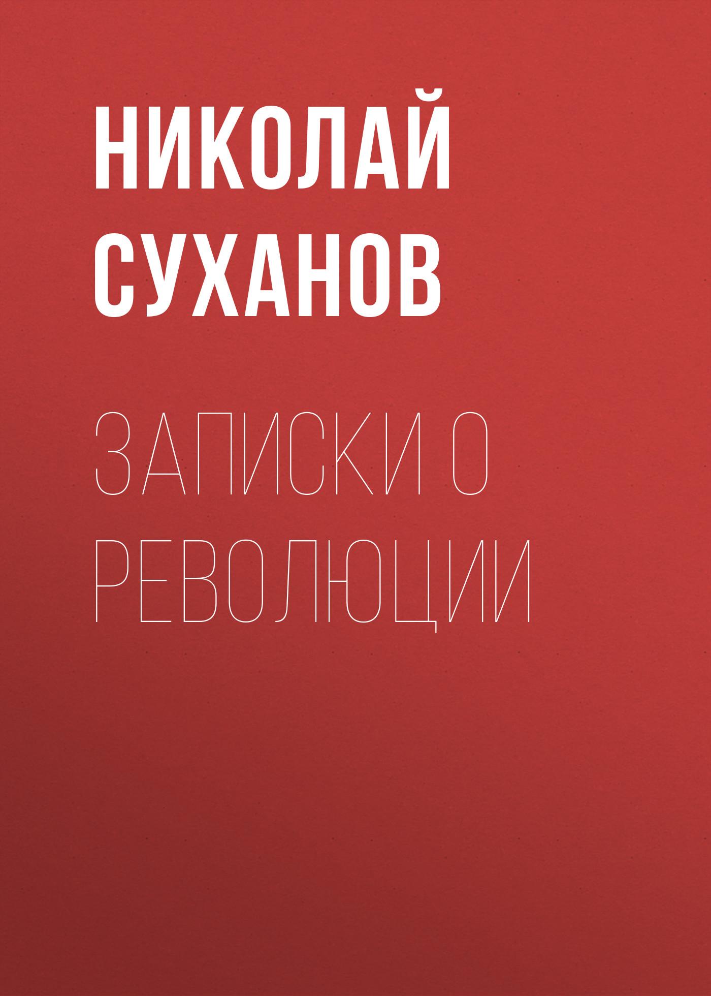 Николай Суханов Записки о революции лев суханов как ельцин стал президентом записки первого помощника