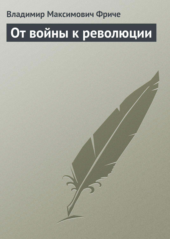 Владимир Фриче От войны к революции владимир фриче очерки по истории западноевропейской литературы