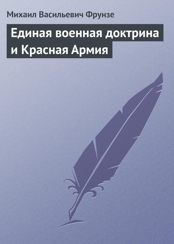 Михаил Васильевич Фрунзе Единая военная доктрина и Красная Армия