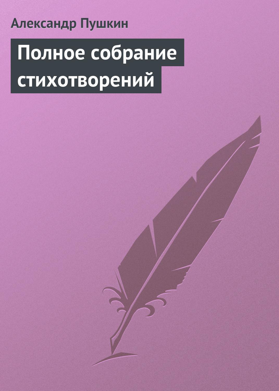 цены на Александр Пушкин Полное собрание стихотворений  в интернет-магазинах