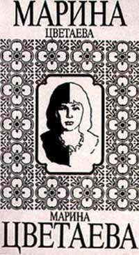 Марина Цветаева Чародей цветаева м великие поэты мира марина цветаева
