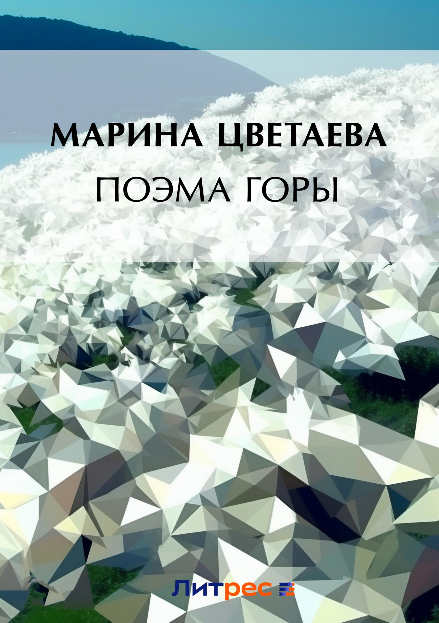 Марина Цветаева Поэма горы цветаева м великие поэты мира марина цветаева