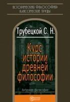 Николай Трубецкой Курс истории древней философии николай ващилин историиссср краткий курс