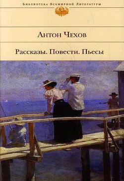 Антон Чехов В Москве