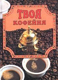 Елена Маслякова Твоя кофейня елена маслякова твоя кофейня