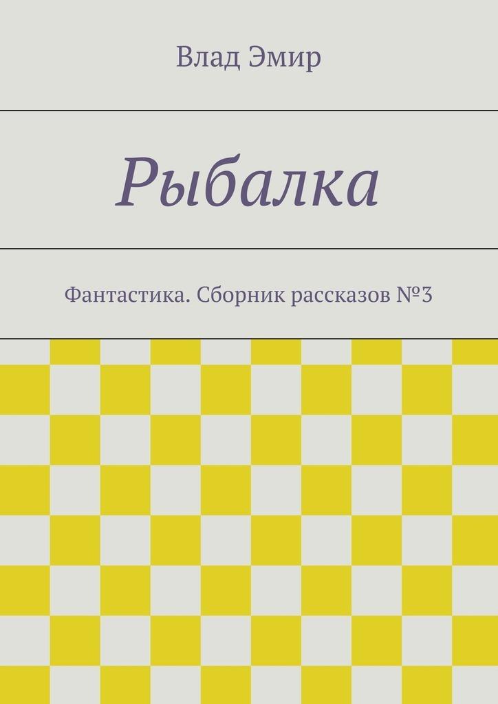 купить Влад Эмир Рыбалка по цене 100 рублей