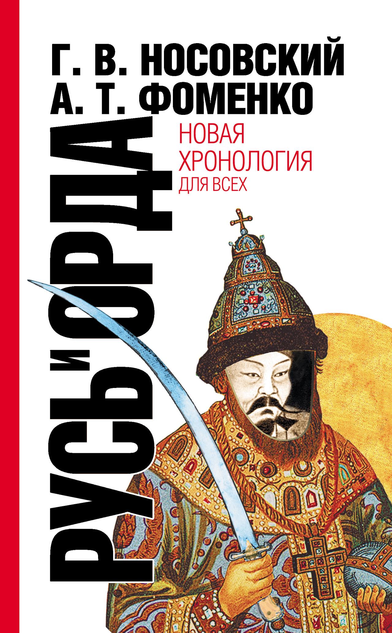 Глеб Носовский Русь и Орда. Великая Империя Средних веков